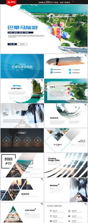 歐美雜志風巴拿馬海島風土人情旅游畫冊PPT模板