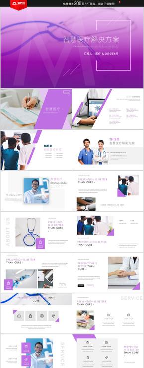時尚高端智慧醫療醫院商業營銷醫用PPT模板