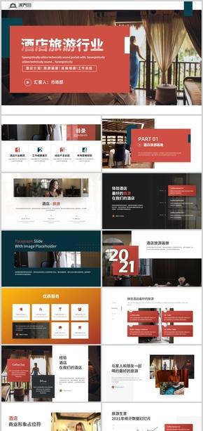 时尚高端酒店旅游行业解决方案营销画册PPT模板