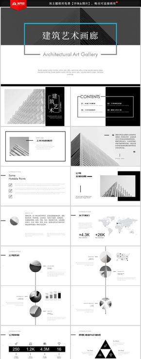 简约建筑设计公司建筑房地产商业计划书工作总结PPT