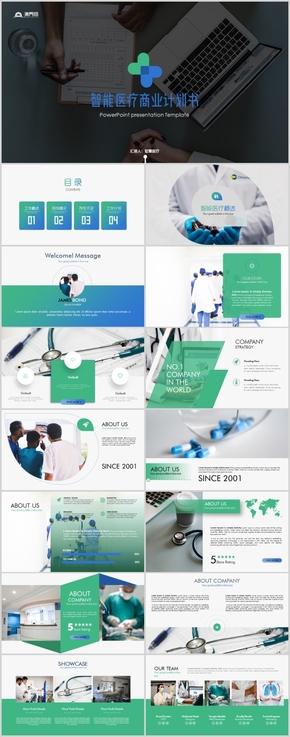 时尚创意在线医疗智能医疗商业计划书PPT模板