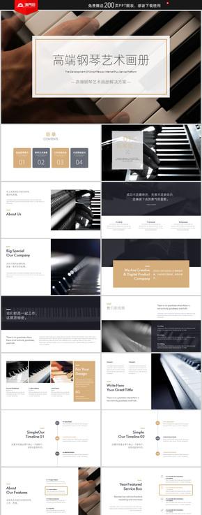唯美高端鋼琴音樂鋼琴藝術鋼琴培訓音樂主題PPT模板