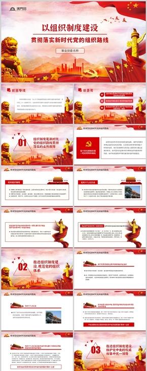 红色党政风贯彻落实新时代党的组织路线党课PPT模板