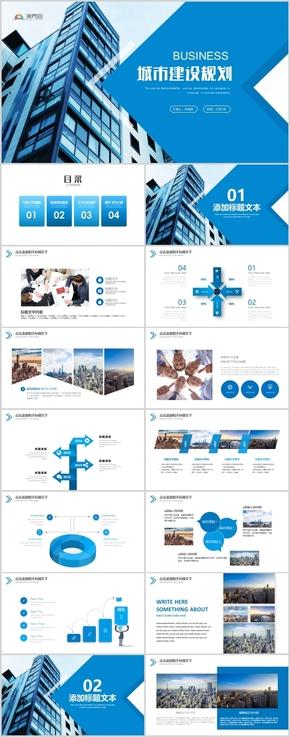 簡約大氣城市規劃建筑設計城市建設PPT模板