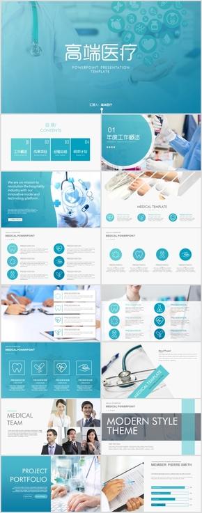 互联网+健康中国医疗类PPT模板