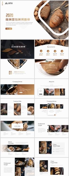 唯美面包甜点烘焙制作美食宣传画册PPT模板