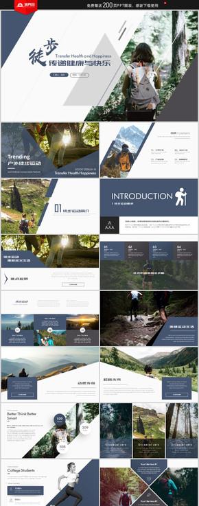大气动感徒步户外活动体育项目介绍策划方案PPT模板