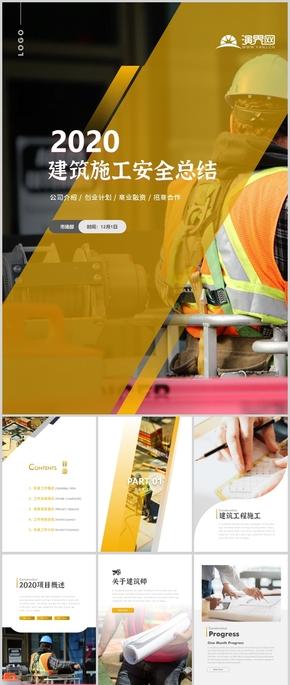 A4竖版简约大气建筑工程施工安全工作总结PPT模板