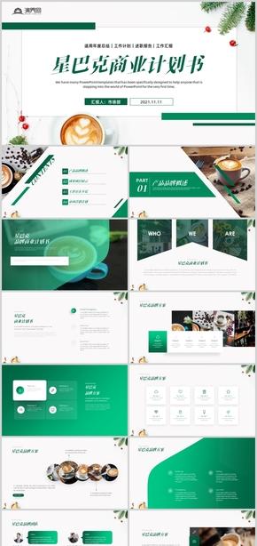 綠色時尚星巴克商業計劃書市場營銷策劃方案PPT模板