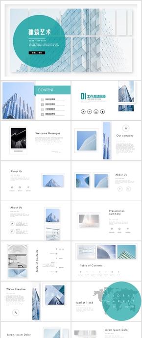 2018全新建筑藝術設計房地產建筑藝術商業計劃書ppt模板