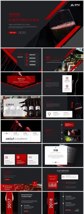 高端简约红酒艺术宣传画册酒文化推广方案PPT