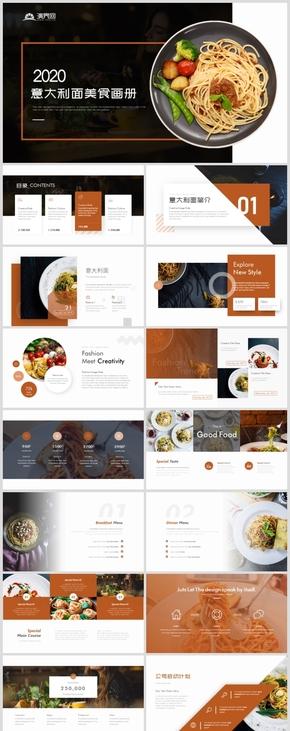 时尚创意意大利面商业计划书美食宣传画册餐饮招商PPT模板