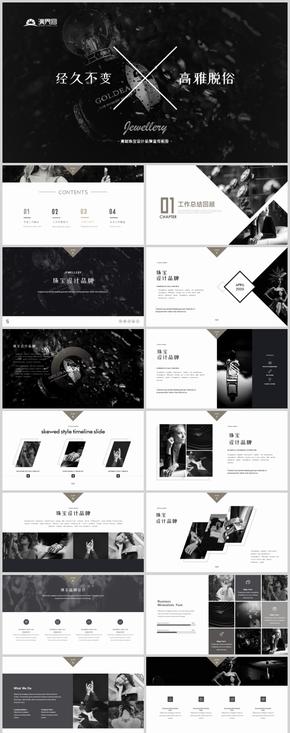 高端(duan)時尚創意(yi)珠寶(bao)設計品牌宣傳畫冊奢侈品營銷方案PPT模板(ban)