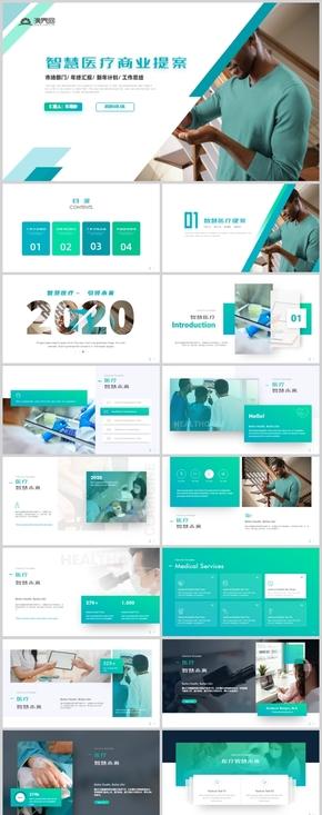 時尚高端智慧醫療商業解決方案智能醫療工作總結PPT模板