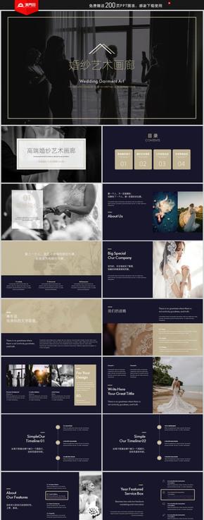 奢華浪漫婚禮婚紗攝影策劃書ppt模板