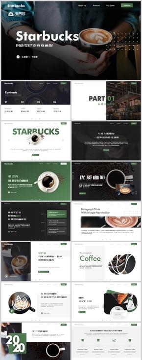 时尚创意网页风格星巴克品牌商业计划书餐饮招商加盟PPT