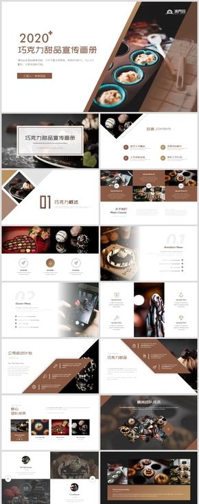 时尚高端巧克力商业计划书美食甜点糕点下午茶画册PPT