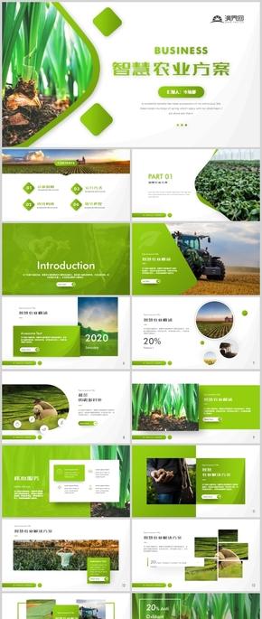 綠色大氣智慧農業商業計劃書農業生產綠色稻田PPT模板