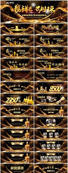 黑金炫酷宽屏新征程再出发年会总结颁奖典礼PPT模板