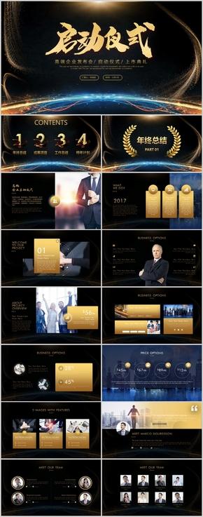 高端大气启动仪式商务活动开幕仪式奠基PPT模板