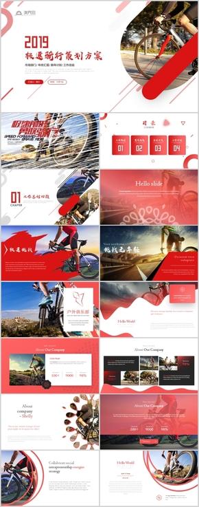 创意极限骑行运动山地自行车单车商业计划书PPT模版