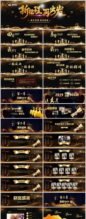 黑金炫(xuan)酷寬屏新(xin)征程再出發企業年會總(zong)結頒獎典禮PPT