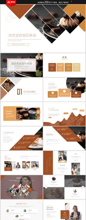 歐美雜志風簡約西式甜品烘焙美食畫冊PPT模板