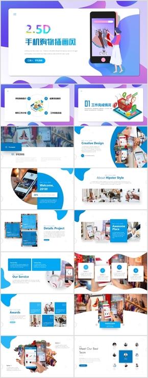 高端手机购物APP移动互联网电子商务IT网络插画风PPT