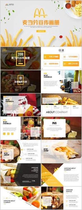 麦当劳商业计划书ppt快餐西餐餐饮项目活动策划
