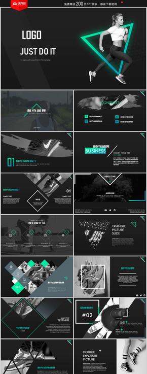 創意NIKE耐克運動品牌營銷策劃商業計劃書ppt模板