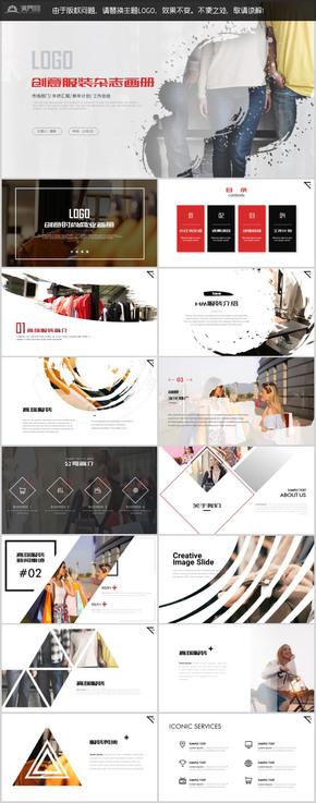 高端HM服装发布会品牌营销策划PPT模板