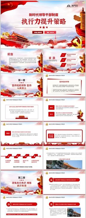紅色黨政風新時代領導干部制度執行力提升黨課PPT模板