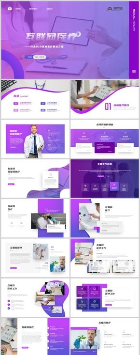 高端時尚互聯網醫療商業計劃書智能醫療工作總結PPT模板