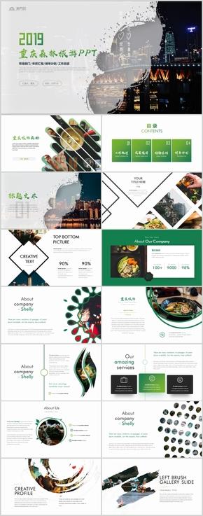 创意重庆旅游景点介绍PPT高端旅游公司相册展示