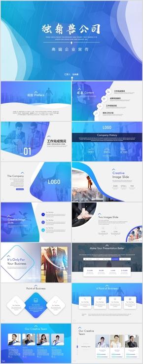 2018高端企业公司宣传介绍互联网科技商务PPT