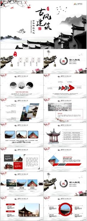 古風古典中國風古典建筑傳統文化PPT模板
