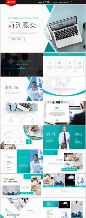 前列腺炎男科疾病泌尿外科醫療醫院宣傳畫冊PPT模版