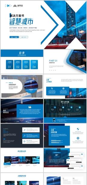 蓝色高端智慧城市物联网解决方案2021工作总结PPT模板