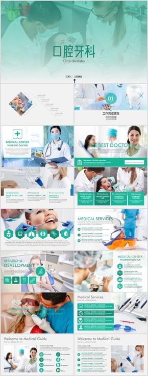 牙科医疗美容口腔健康卫生营销策划PPT模版