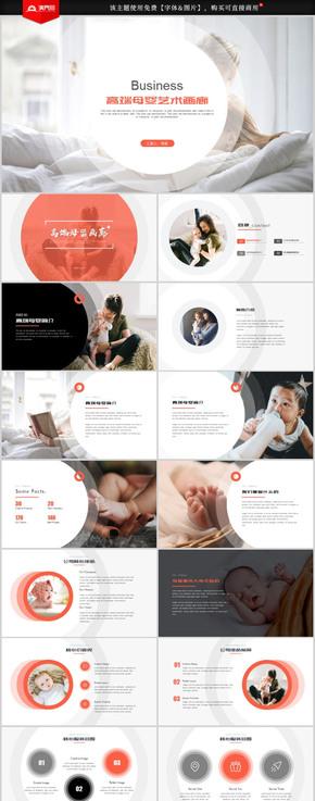 高端创意母婴用品商业计划书公司简介品牌营销PPT