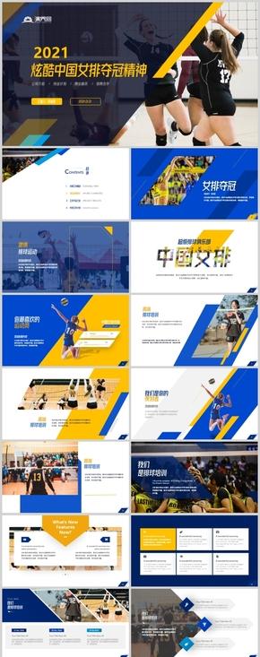 奪冠電影中國女排精神體育運動主題班會PPT模板