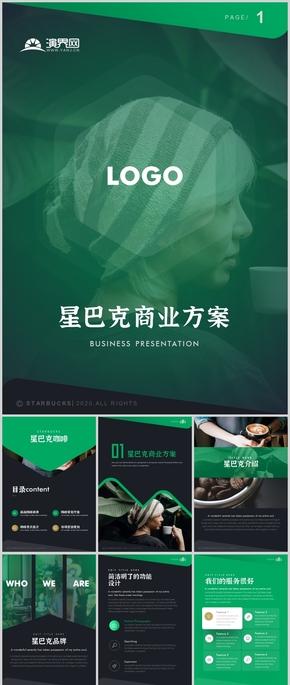 A4竖版某巴克商业计划书咖啡行业市场营销PPT模板