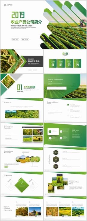 創意清新生態農業現代農業機械化生產新農村旅游PPT