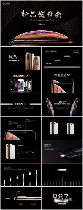 高端手機發布會手機產品介紹品牌營銷市場推廣PPT