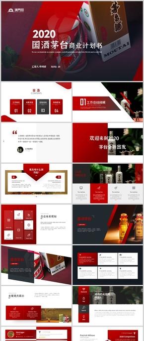 高端大气国酒某台商业计划书酒文化宣传画册工作总结PPT模板