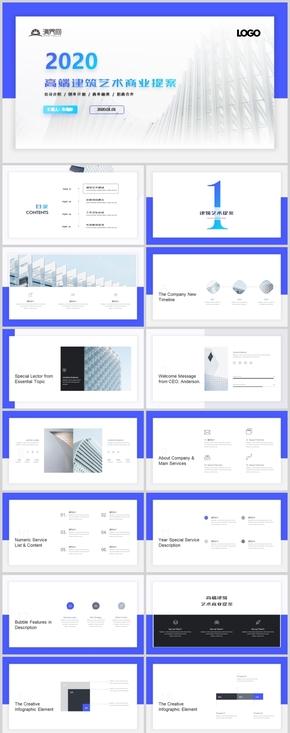 時尚簡約藍色建筑藝術宣傳畫冊城市建設工作總結PPT