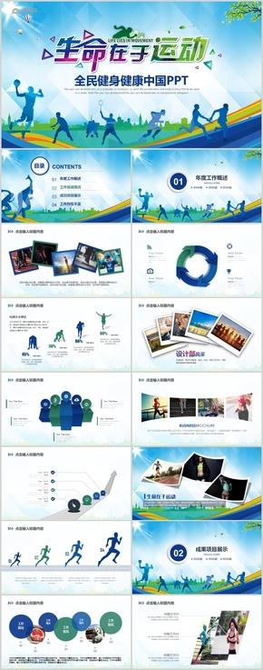 健康中国全民健身体育运动锻炼运动会PPT