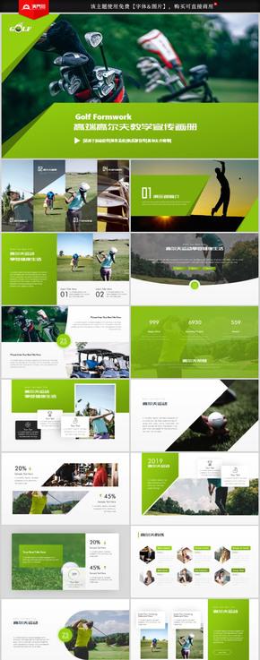 简约绿高尔夫球运动培训教学简介宣传ppt模板