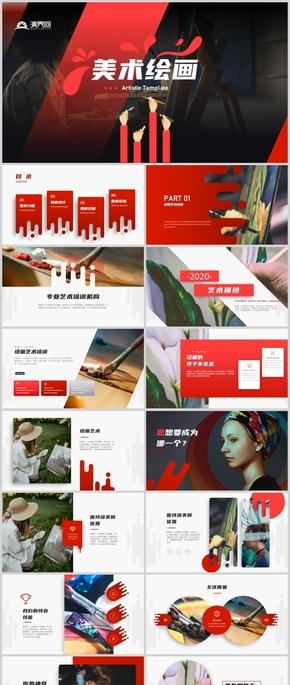 時尚色彩美術繪畫商業招生方案教育培訓機構簡介PPT模板
