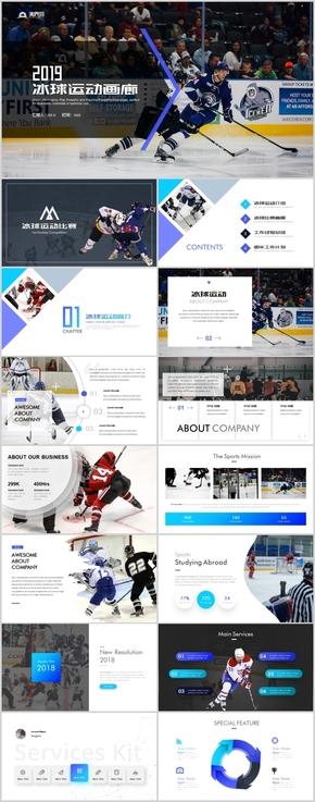 冰球运动介绍画册冰雪活动策划比赛宣传培训PPT